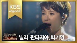 불후의명곡 - 박기영, 천상의 목소리에 관객 �...