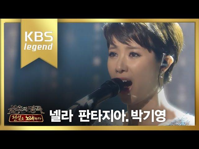 불후의명곡 - 박기영, 천상의 목소리에 관객 기립 ´넬라 판타지아´.20160102