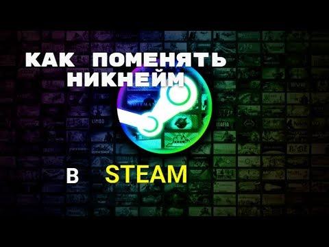 Как поменять Ник в Steam!Гайд для новичков!2020