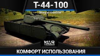 Т-44-100 УДОБНАЯ, КАК СТАРЫЕ КРОССЫ в War Thunder