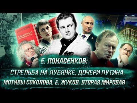 Е. Понасенков: стрельба