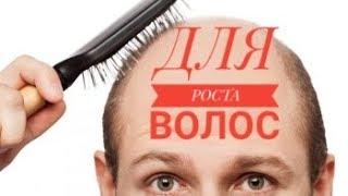ДЛЯ РОСТА ВОЛОС. Аптечные средства за 20 рублей для густоты и роста волос.