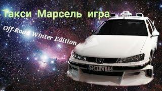 Такси Марсель (ИГРА) Off-Road Winter Edition 4×4