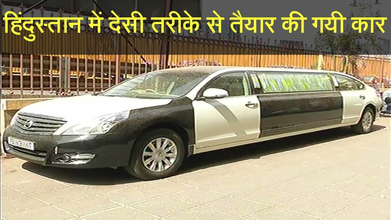 This Luxury Car Is Made With Joint Cars By Desi Indian In India