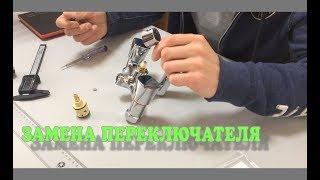 Как поменять керамический переключатель в смесителе Vidima?