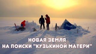 """Новая земля. На поиски """"Кузькиной матери"""". / Russia. Archipelago Novaya Zemlya"""