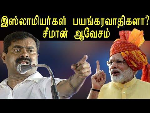 tamil news   seeman speech about myanmar muslims   seeman  tamil news live   redpix