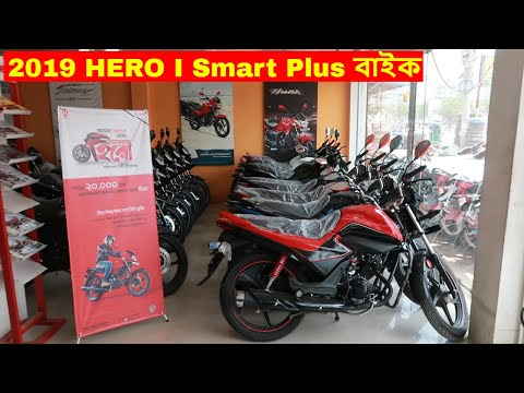 hero-ismart-plus-110-bike-details-specification-and-price-in-bangladesh-|-shapon-khan-vlogs