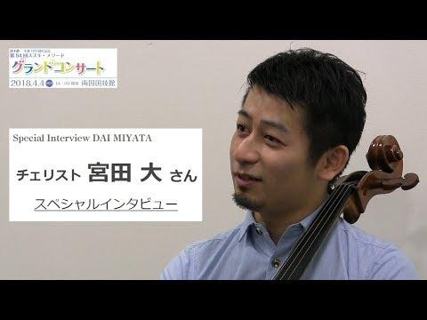 ゲストチェリスト・宮田大さんスペシャルインタビュー(スズキ・メソード第54回グランドコンサート)