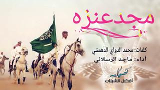 شيلة مجد عنزه ، كلمات محمد الدواي الدهمشي | أداء ماجد الرسلاني