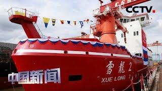 [中国新闻] 中国第36次南极科考即将启动 | CCTV中文国际