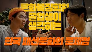 한국의 후지와라 히로시를 꿈꾸는 문화복장학원 졸업생들의…