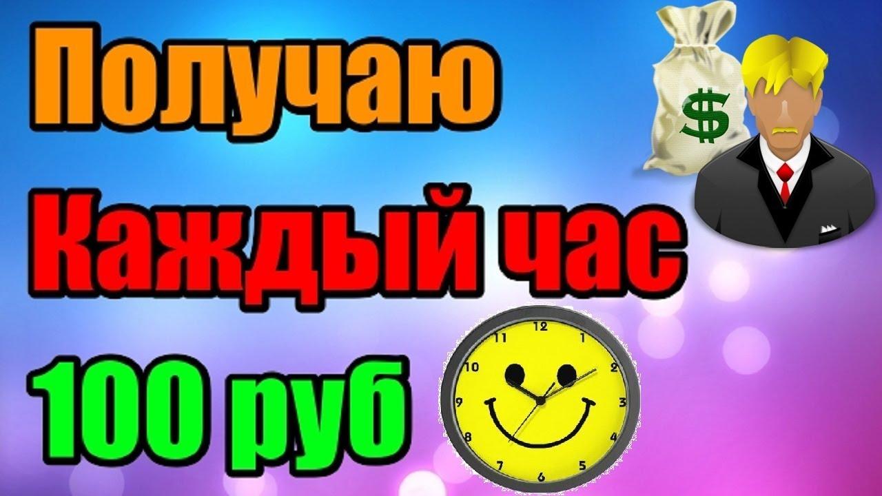 Сайты для Заработка от 900 Рублей в День! Способ Удвоить Деньги за Короткий Срок!