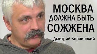 Корчинский всегда знал шо за х*ня эта р*сня!