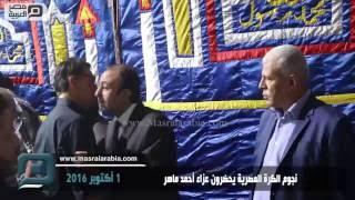 مصر العربية | نجوم الكرة المصرية يحضرون عزاء أحمد ماهر