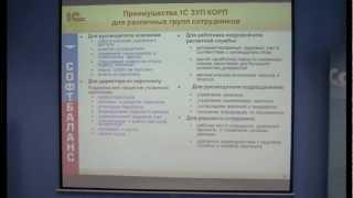 видео Программный продукт 1С Зарплата и Управление персоналом