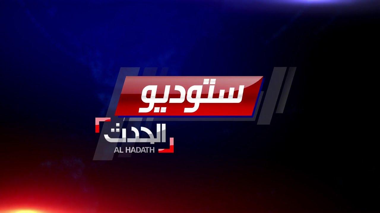 صورة فيديو : ستديو الحدث | كورونا يواصل التفشي في لبنان.. واحتجاجات معيشية في مناطق عدة بتونس