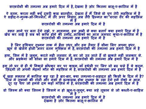 Sarfaroshi ki Tamanna - patriotic poem sung by Lawrence Bishnoi