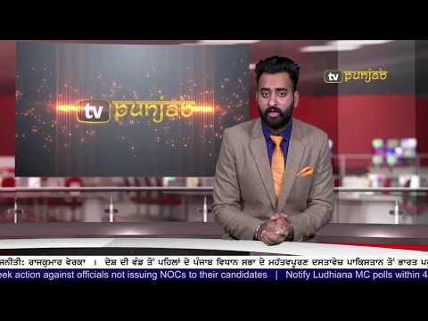 Punjabi NEWS | 05 December 2017 | TV Punjab