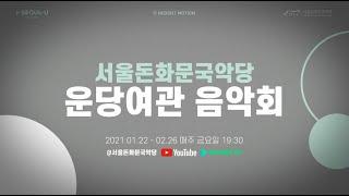 2021 운당여관 음악회-안숙선