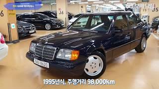 1995 벤츠 E200 마스터피스
