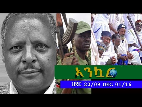 Ethiopia - Ankuar : አንኳር - Ethiopian Daily News Digest | December 1, 2016