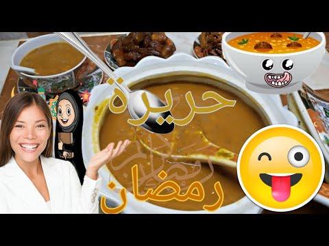 طريقة-تحضير-الحريرة-المغربية-مع-اسرار-لذتها-ونجاحها-معك-soupe-marocaine-recette
