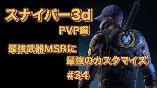 スナイパー 3Dアサシン PVP 「最強の武器MSRに最強のカスタマイズで実践実況」 #34 screenshot 3