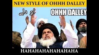 Funny Video Clip    OHHH Dallay    khadim Rizvi    Must Watch