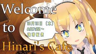 【朝から元気いっぱい!(仮)】第46回JDガチメイドがコーヒーをいれる配信【木曜日の朝!】