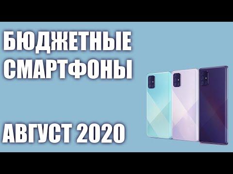 ТОП—8. Лучшие бюджетные и недорогие смартфоны. Июль 2020 года. Рейтинг!
