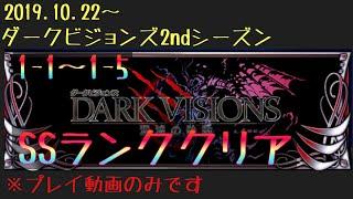 【FFBE-DV2nd】1-1~1-5をSSランククリア!!(kenプレイのみ)