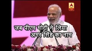 When PM Modi Mentioned Amar Singh's Name | ABP News