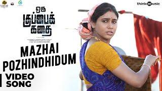Oru Kuppai Kathai | Mazhai Pozhindhidum Video Song | Dhinesh, Manisha Yadav | Joshua Sridhar