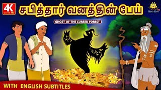 tamil rhymes for babies