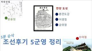 [5분 다지기] 조선후기 5군영 정리(5분 순삭)
