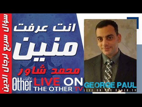 Photo of سؤال سريع لرجل الدين – انت عرفت منين – اسئلة واجوبة