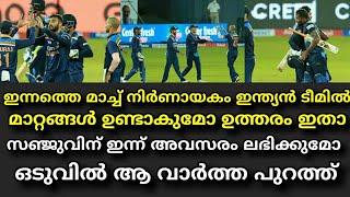 India Vs Sri Lanka 3rd T20 | India Playing 11 Big Update | Sanju Samson Chance | Ind Vs Srl 2021 !