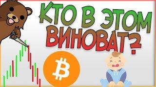 Кто виноват в падении BitCoin (BTC)? Что такое Фьючерсы на биткоин? Какие криптовалюты покупать?
