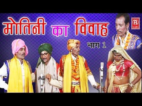 मोतिनि का विवाह भाग 1 ढोला किस्सा | Nem Singh | Bhrat Singh | Malkhan Singh |