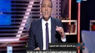 على هوى مصر - رجل الاعمال الاماراتي خلف الحبتور : مشروع في مصر بـ8.5 مليار دولار