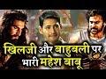 Mahesh Babu's BHARAT ANE NENU Breaks Baahubali and Padmaavat's Record
