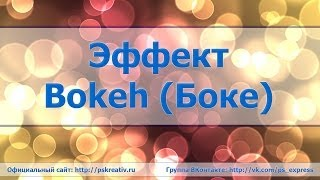 Эффект Bokeh Боке