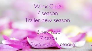 Winx (my new 7 season trailer). ВИНКС (мой новый 7 сезон, трейлер)