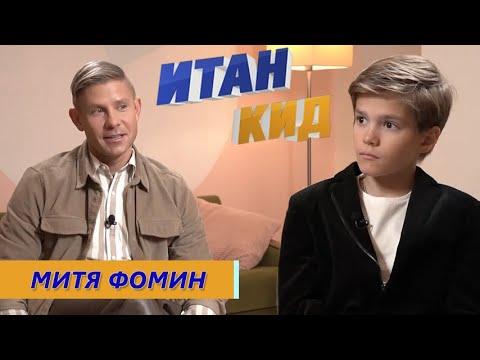 Митя Фомин /
