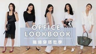職場穿搭哲學 OFFICE LOOKBOOK ♥ Nancy