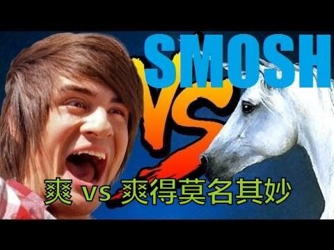Smosh:爽 vs 爽得莫名其妙 Good VS Surprisingly Good【中文字幕】