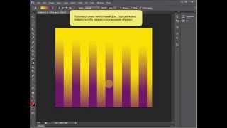 Уроки Adobe Photoshop. Рисуем модный полосатый фон