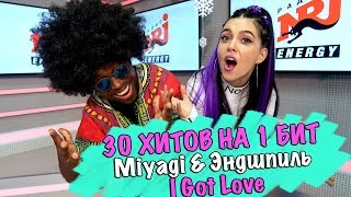 MIYAGI & ЭНДШПИЛЬ - I GOT LOVE / 30 ПЕСЕН НА 1 БИТ / MASHUP BY NILA MANIA & MR. SIMON (ЧЁРНЫЙ ПЕРЕЦ)