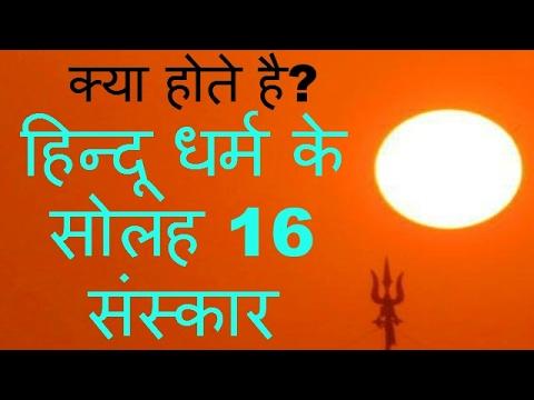 हिन्दू धर्म के सोलह 16 संस्कार